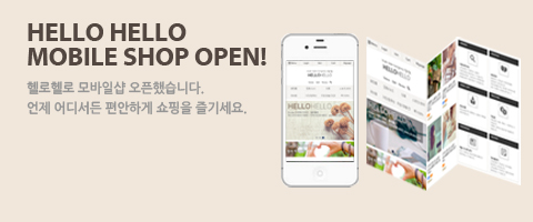 HELLO HELLO MOBILE SHOP OPEN